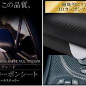 TARO WORKS 3D リアルカーボンシート