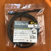 ELPA / 朝日電器 スリットチューブ