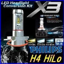 フュージョン自作 高輝度 PHILIPS 2019年正規品 NEW X3 LED ヘッドライト 12000LM 左右2個 H4 8000K/6500K/3000K変更可 新品 送料無料の単体画像