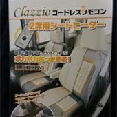 Clazzio / ELEVEN INTERNATIONAL 2席用シートヒーター