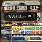 NAPOLEX 電波時計