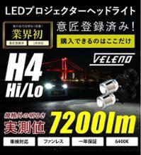ルーミーカスタムVELENO 7200lm H4 プロジェクター LEDヘッドライトの単体画像