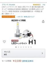 R1100Sノーブランド LEDヘッドランプの全体画像