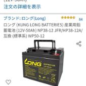KUNG LONG BATTERIES WP50-12