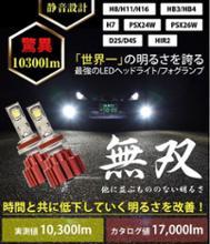 10300lm LEDヘッドライト・フォグ