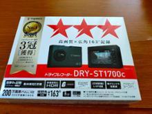 DRY-ST1700c