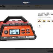BAL / 大橋産業 自動充電器