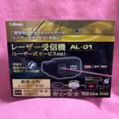 CELLSTAR AL-01