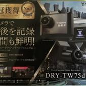 YUPITERU DRY-TW75d
