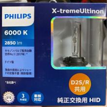 CLクラスPHILIPS X-treme Ultinon HID 6000K 2850lmの単体画像
