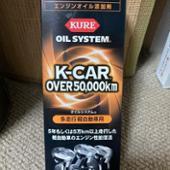 KURE / 呉工業 OIL SYSTEM K-CAR OVER 50,000km / 多走行軽自動車用