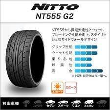 NITTO NT555 G2 275/35R19