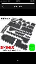 某ネットショッピング N-BOX インテリア マット 蓄光タイプ