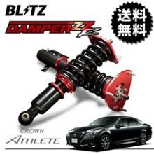 クラウンロイヤル ハイブリッドブリッツ 車高調 ZZ-R 車高調の単体画像