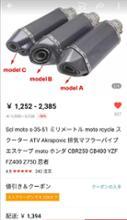 YB50メーカー不明 アクラポビッチ風マフラーの全体画像