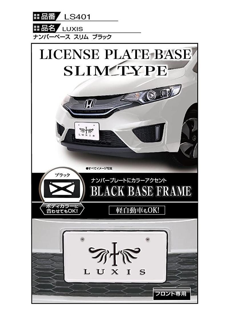 CAR MATE / カーメイト LUXIS ナンバーベース スリム BK / LS401