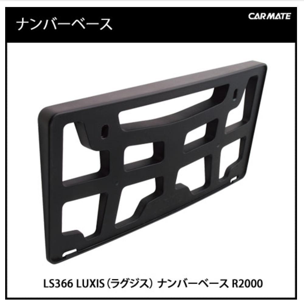 CAR MATE / カーメイト LUXIS ナンバーベース R2000