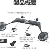 EXEA 車用ヘッドレストファン