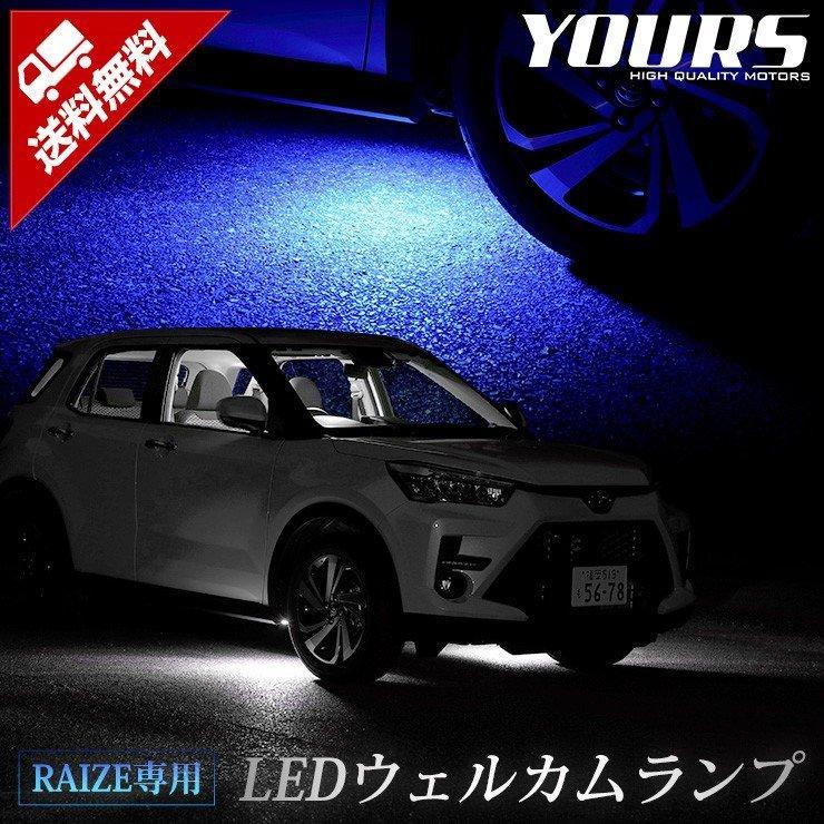 ユアーズ トヨタ ライズ 専用 LED ウェルカムランプ ホワイト
