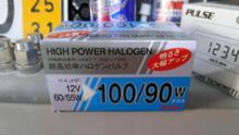 ファットボブKOITO / 小糸製作所 ハイパワーハロゲンバルブH4u 12vの単体画像