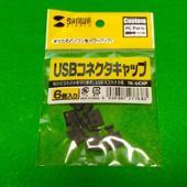 SANWA SUPPLY USBコネクタキャップ