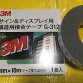 3M / スリーエム ジャパン 両面テープ G-312