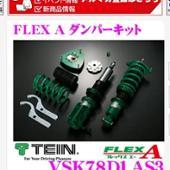 TEIN FLEX A