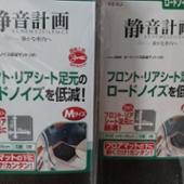 エーモン 静音計画 ロードノイズ低減マット(M) / 2660