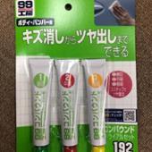 SOFT99 ☆コンパウンドトライアルセット☆