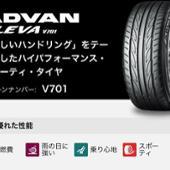 YOKOHAMA ADVAN FLEVA V701 205/55R15