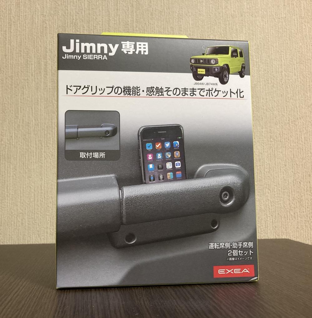 星光産業 Jimny専用 Door Grip Pocket Base EE-215