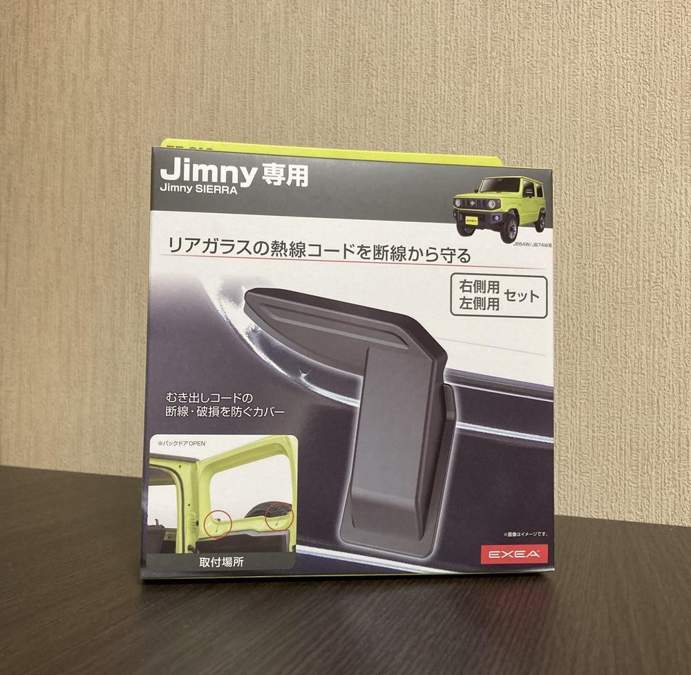 星光産業 Jimny専用 Rear Defogger Cover EE-219