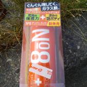 AUTOBACS №8 ナンバーエイト ガラスコーティング剤