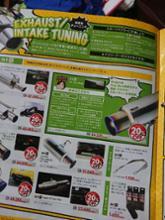 ルークスKAKIMOTO RACING / 柿本改 GT box 06&Sの単体画像
