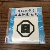 大山神社 お守りステッカー