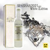 スーパースポーツコレクション SPASHAN 2021