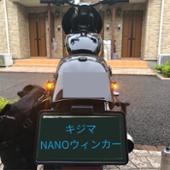 キジマ NANOコンビランプ