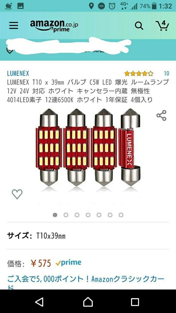 非公認 LED ルームランプ