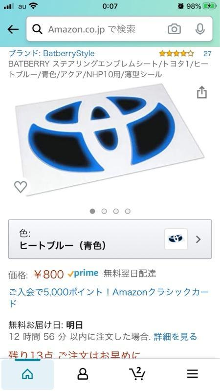 Batberry Style/Fuji planning BATBERRY ステアリングエンブレムシート/トヨタ1/ヒートブルー/青色/アクア/NHP10用/薄型シール