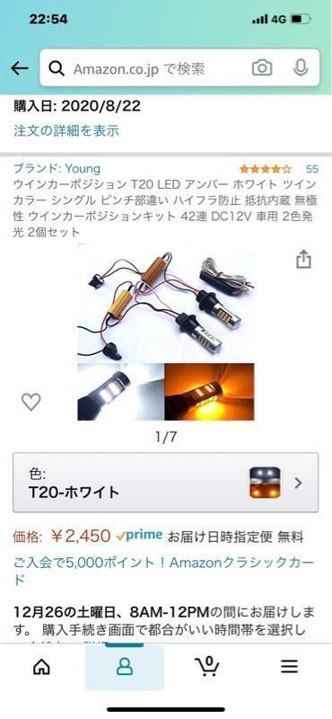 young T20 LED アンバー ホワイト ツインカラー シングル ピンチ部違い ハイフラ防止 抵抗内蔵 無極性 ウインカーポジションキット 42連 DC12V 車用 2色発光 2個セット