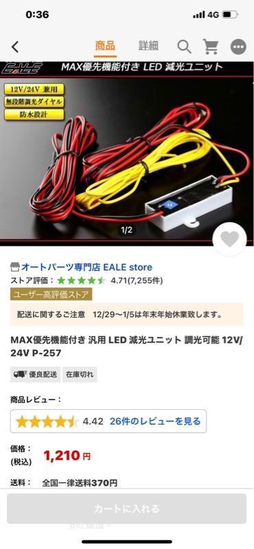 エール電子 MAX優先機能付き 汎用 LED 減光ユニット 調光可能 12V/24V P-257