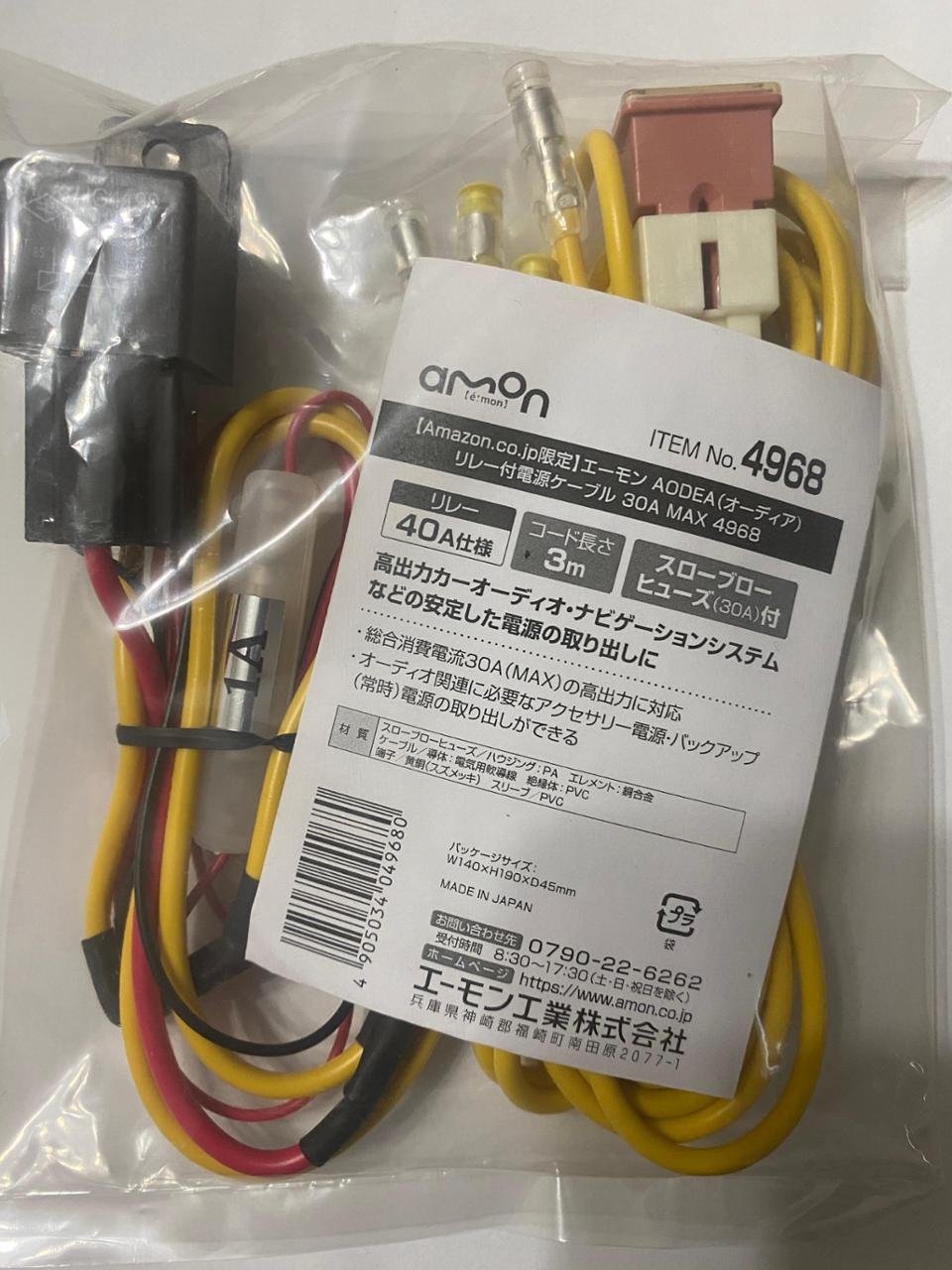 エーモン AODEA リレー付き電源ケーブル / パワーケーブル