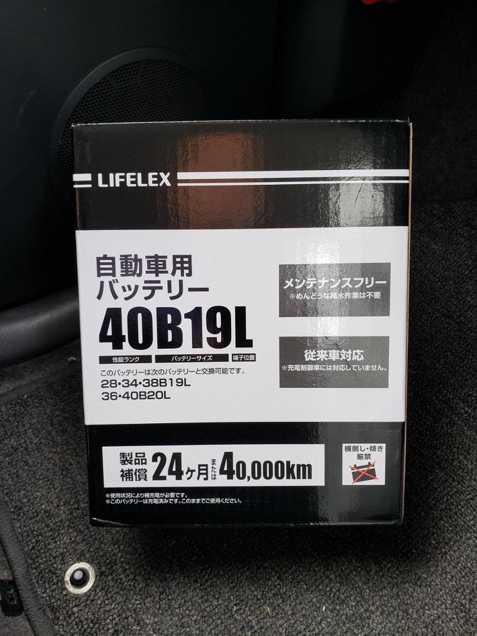 コーナン / コーナン商事 40B19L メンテナンスフリーBT