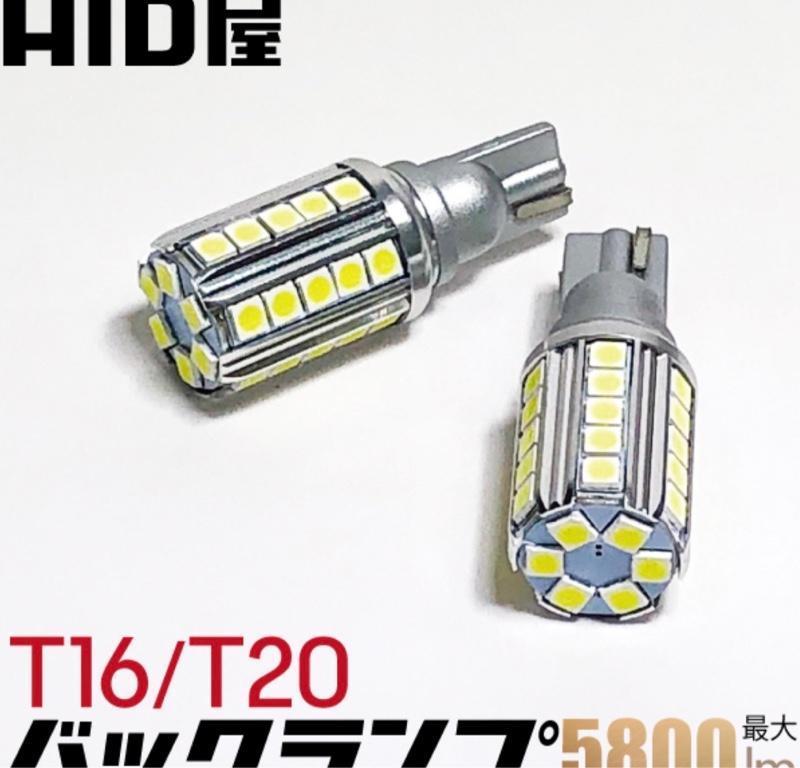 HID屋 LEDバックランプ T16 爆光 最大5000lm