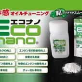 VAB Eco nano / エコナノ