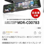 MAXWIN MDR-C007B3