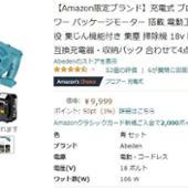 Amazon限定ブランド コードレスブロワー