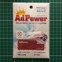 AdPower / 冨澤物産 AdPower(アドパワー)