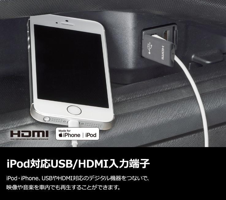 トヨタ(純正) iPod対応 USB/HDMI入力端子