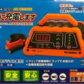 BAL / 大橋産業 ACE CHARGER
